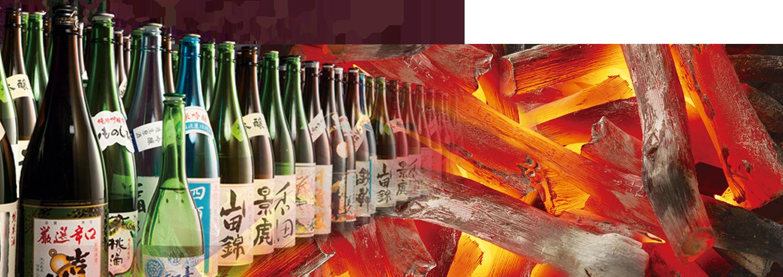 炭焼き 炉端 串焼き 日本酒 イメージ